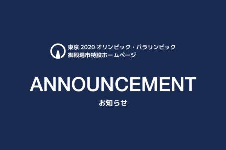JR御殿場駅富士山口ロータリーの利用制限について