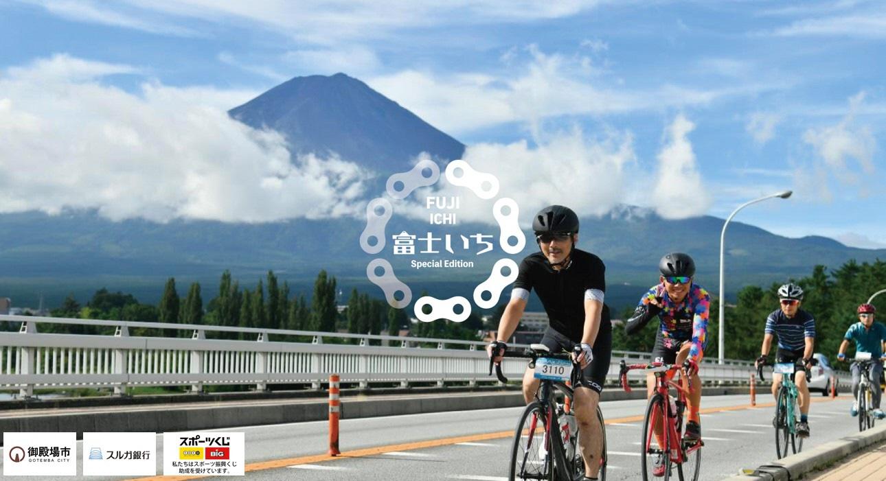 富士山1周サイクリングを開催します!