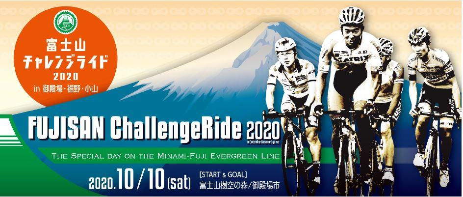 第2回富士山チャレンジライド2020が開催されます