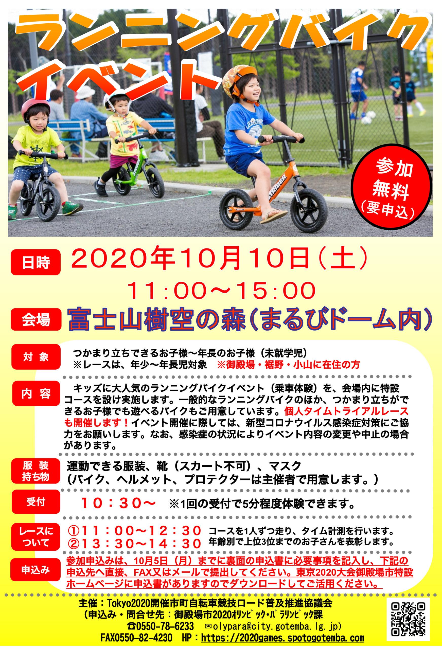 【東京2020大会300日前企画】ランニングバイクイベント参加者募集!