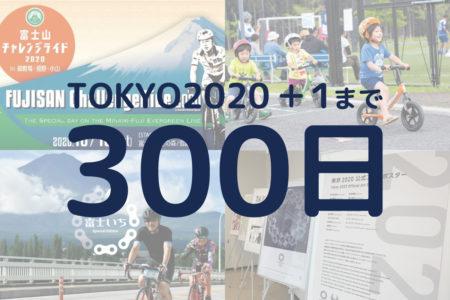 TOKYO2020+1まで300日