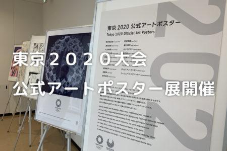 東京2020大会公式アートポスター展開催