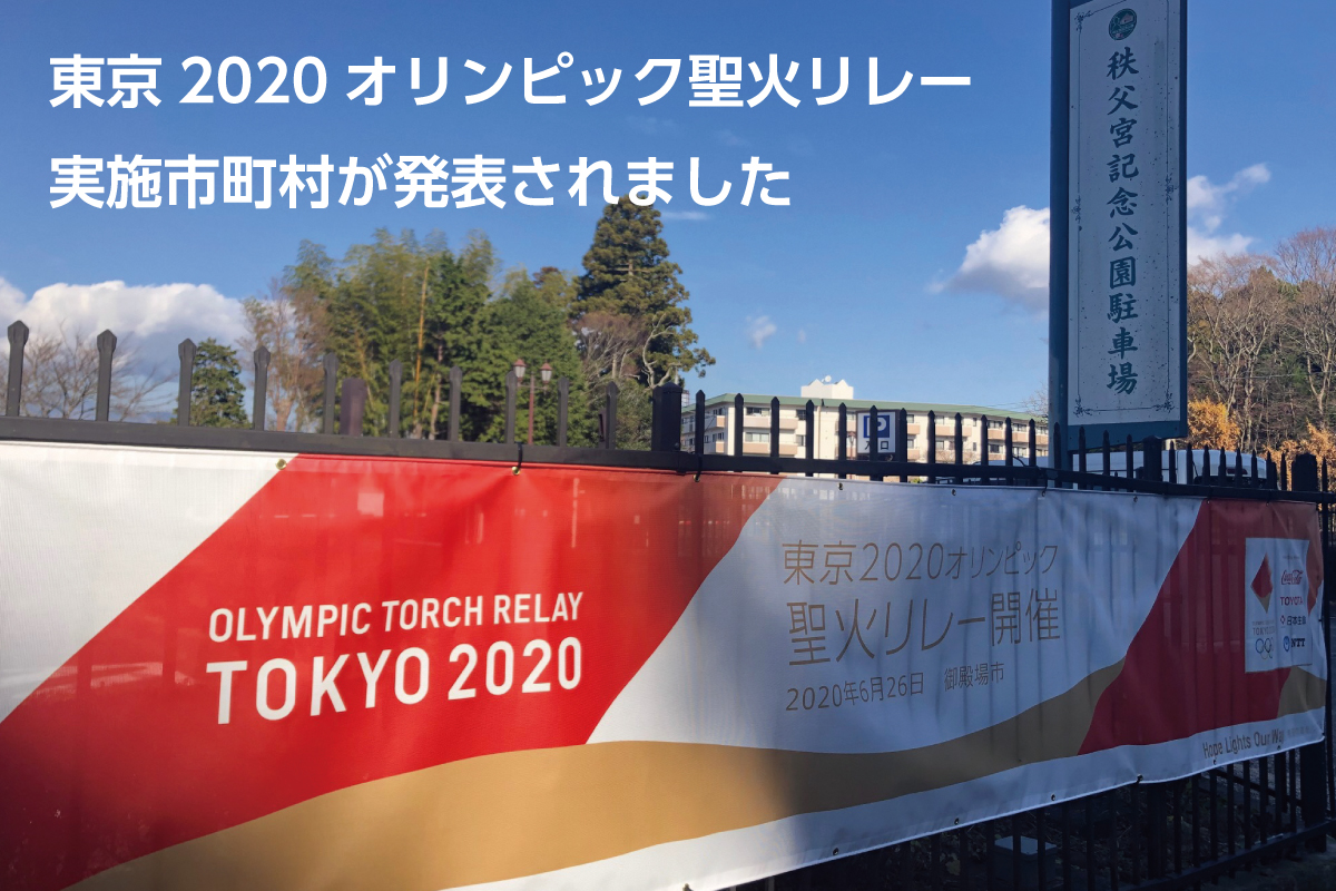 東京2020オリンピック聖火リレー実施市町村が発表されました