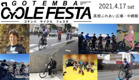~東京2020大会まで100日 自転車の魅力を体感!~第1回GOTEMBA CYCLE FESTA開催!