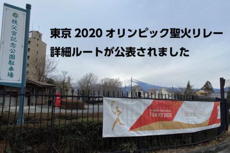東京2020オリンピック聖火リレー詳細ルートが公表されました