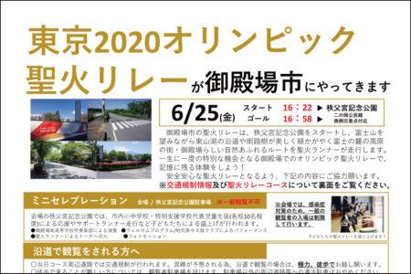 東京2020オリンピック聖火リレーが御殿場市にやってきます!