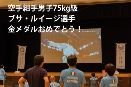 東京2020オリンピック空手競技 イタリア代表が大活躍!