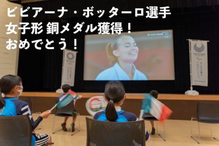 東京2020オリンピック空手競技で選手達を応援しよう!